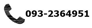 โทร 093-2364951